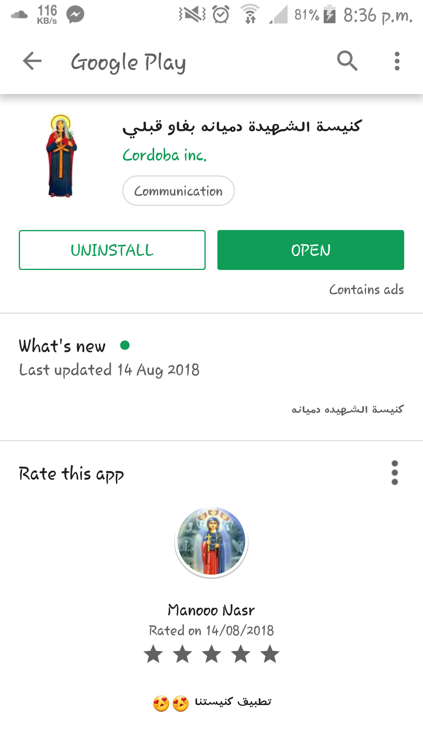 تطبيق كنيسة الشهيدة دميانة علي المتجر